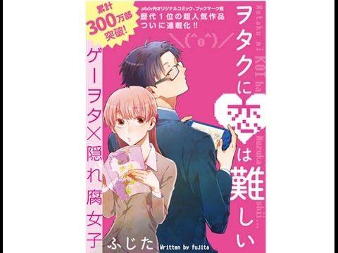 おそ松さん漫画【ヲタクに恋は難しい】Manga artist 高丸サマ