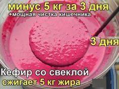 Кефир со свеклой Народный рецепт, мне его