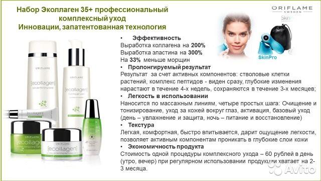 Эколлаген и СкинПро Орифлэйм.Приглашаю к сотрудничеству www.orifriend.ru: