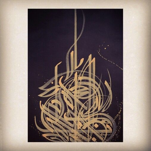 Modern persian and arabic calligraphic piece by sasan
