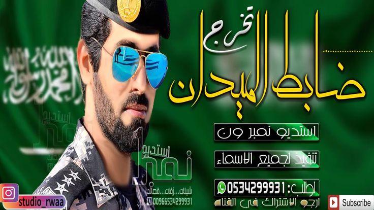 شيله تخرج من الكليه العسكريه ضابط الميدان تخرج ضابط Snapchat Spectacles Youtube Music