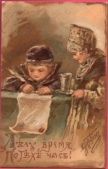 Делу время, потехе час!. Бём (Эндаурова) Елизавета Меркурьевна (1843-1914)