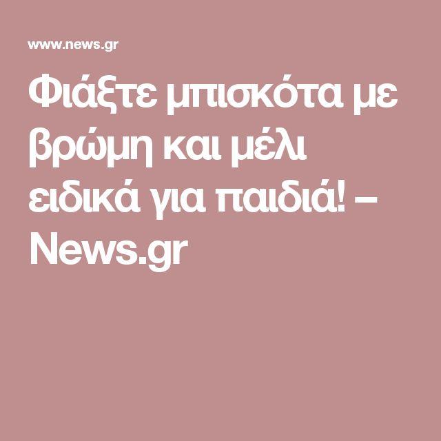 Φιάξτε μπισκότα με βρώμη και μέλι ειδικά για παιδιά! – News.gr