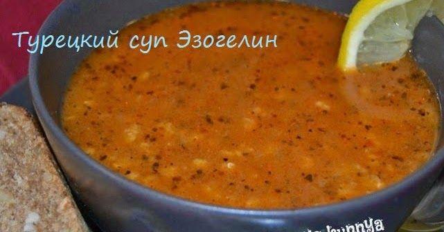 турецкий суп эзогелин из чечевицы с булгуром и специями