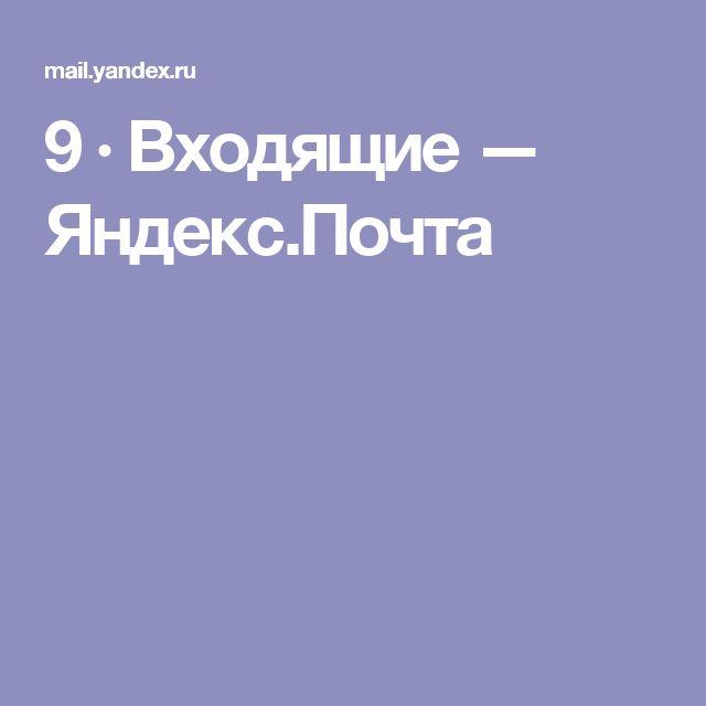 9 · Входящие — Яндекс.Почта