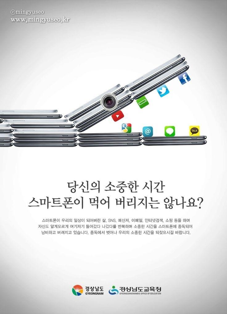 2014 인터넷 중독 예방 포스터 공모전 출품작 : 네이버 블로그