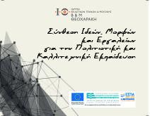 Πάμπλο Πικάσο – Ζαν Κοκτώ Οι καινοτόμοι του Μοντερνισμού Από το Μουσείο Pablo Picasso Münster και τη Συλλογή Γιάννη Κονταξόπουλου     Ο Διευθυντής Εικαστικού Προγράμματος του Ιδρύμα