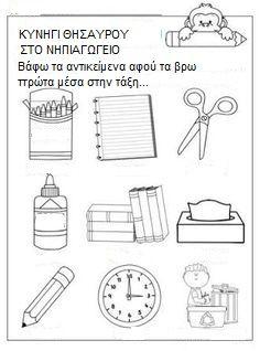 aad525a8b79a4c44b2c8e33e6352293e--kindergarten-scavenger-hunt-classroom-scavenger-hunt.jpg (236×318)