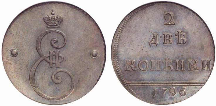 2 Kopecks. Cipher series. Novodel. Russian Coins, Catherine II. 1762-1796. 1796. Bit H933-4. RR! Choice about uncirculated. Price realized 2011: 1.300 USD.