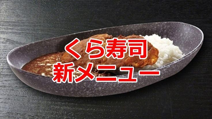 くら寿司 新メニュー