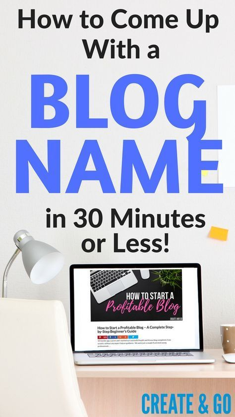 How to Come Up With a Blog Name in 30 Minutes or Less | Start a Blog | Blog Tips | Blog Ideas | http://createandgo.co/great-blog-name/