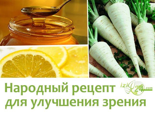 Петрушка для улучшения зрения      Чтобы улучшить зрение, приготовьте такое средство.   Измельчите на тёрке или через мясорубку   - корень петрушки (1 часть)   - 1 лимон (1 часть)   - 1 ст. л. мёда добавьте (по вкусу)   Дайте настояться сутки и храните в холодильнике.   Принимайте по 1 ч. л. 3 раза в день за 1 час до еды.   Курс 1 – 2 месяца.   Затем сделайте перерыв в 1 месяц и можете повторить прием.  Смотрите также, товары улучшающие зрение в нашем магазине…