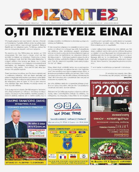 ΝΕΟΙ ΟΡΙΖΟΝΤΕΣ ΦΕΒΡΟΥΑΡΙΟΣ 2014
