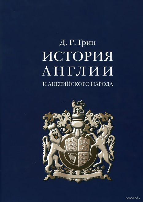 Труд известного английского историка-позитивиста XIXв. Джона Ричарда Грина «История Англии ианглийского народа» охватывает огромный пласт истории Великобритании— свысадки англов наБританские острова вVв.