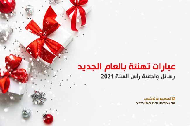 عبارات تهنئة بالعام الجديد و رسائل رأس السنة 2021 Gifts Gift Wrapping Red Peppercorn