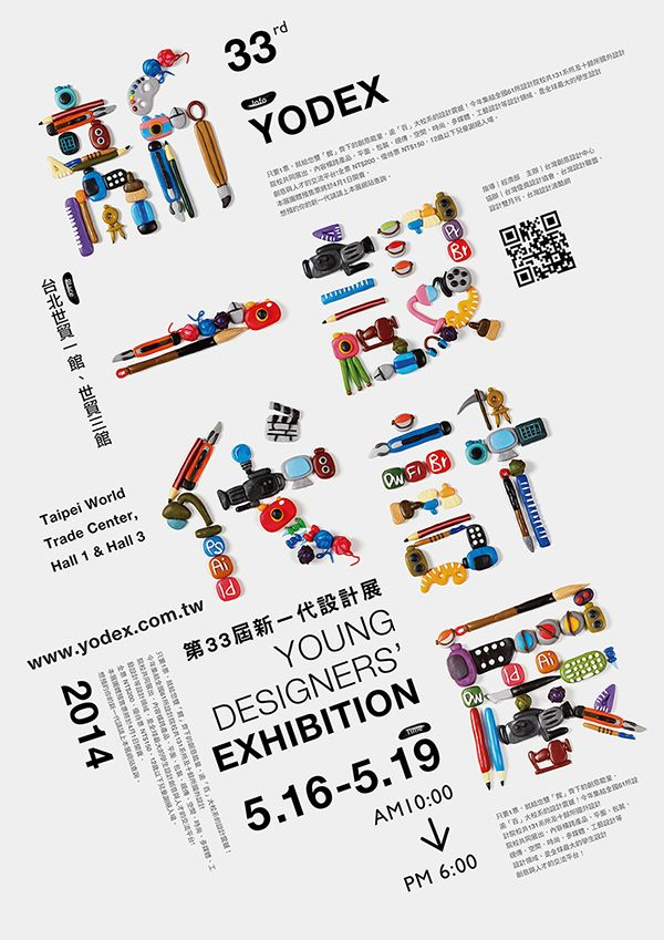 Young Designers' Exhibition 2014| Proposal by Tu Min-Shiang, via Behance