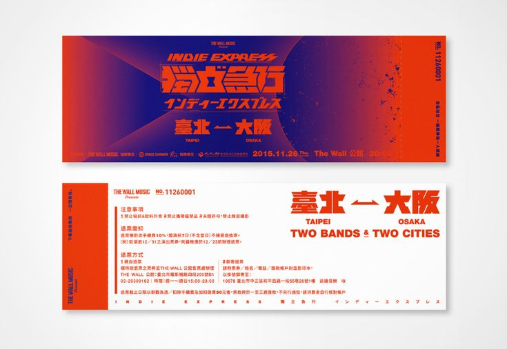 INDIE EXPRESS / 獨立急行 / インディーエクスプレス on Behance | Typography poster design, Ticket design, My bookmarks