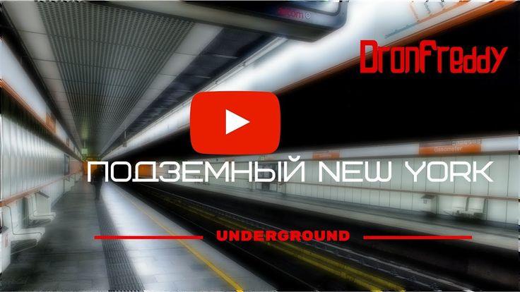 DronFreddy - Подземный New York [Official Audio]
