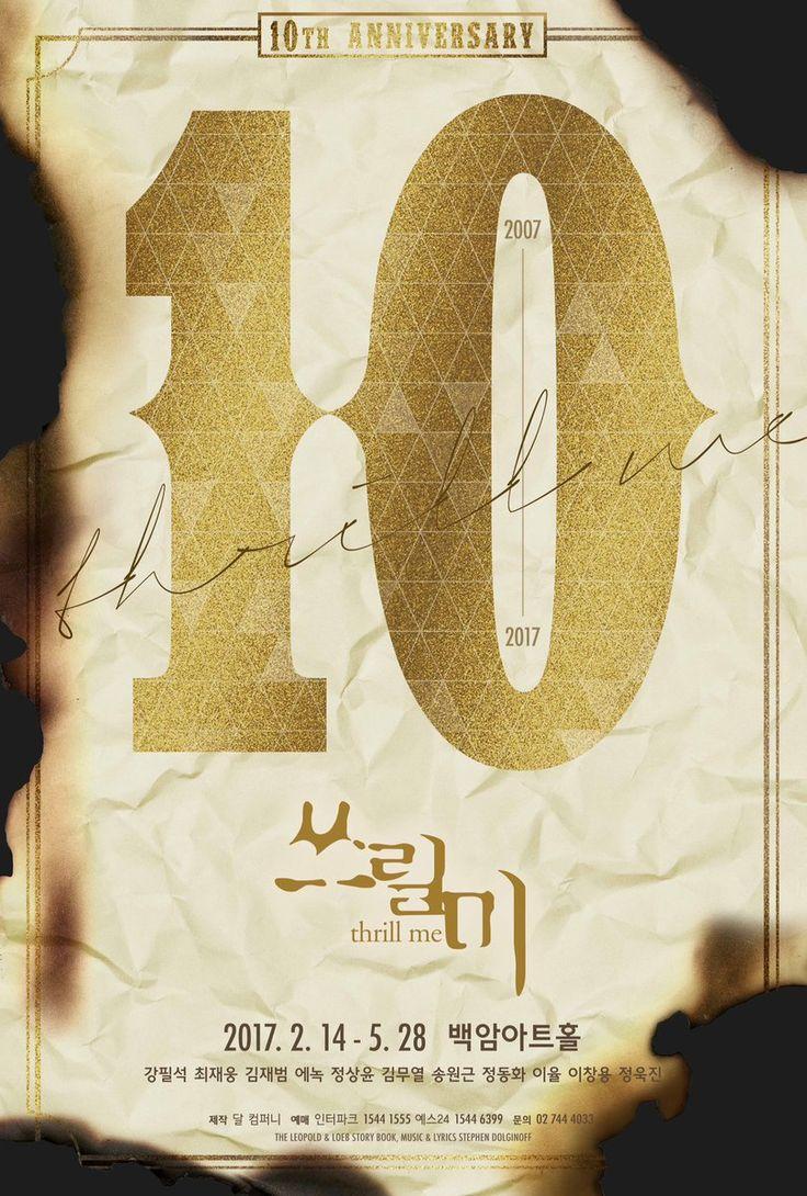 뮤지컬 쓰릴 미_10주년 포스터