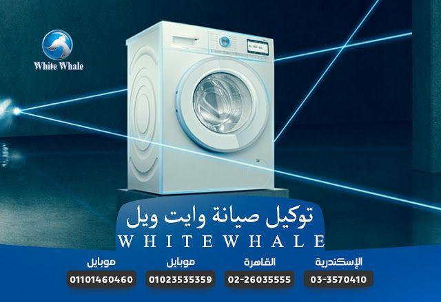 صيانة غسالات وايت ويل بالإسكندرية طرق التحكم في تشغيل السخان White Whale Laundry Machine Washing Machine
