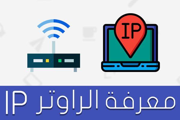 معرفة اي بي الراوتر Ip والدخول الى صفحة اعدادات الراوتر Allianz Logo Router Logos