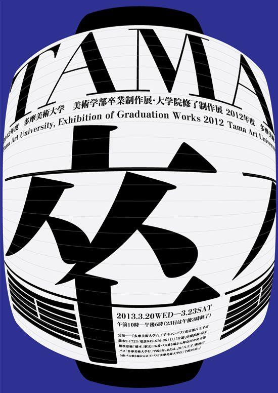 多摩美術大学 美術学部卒業制作展 大学院修了制作展 2012年度 TAU, Exhibition of Graduation Works 2012 by Chae Byung-rok 채병록