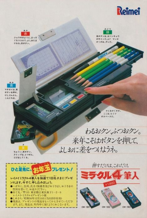 80年代の筆箱