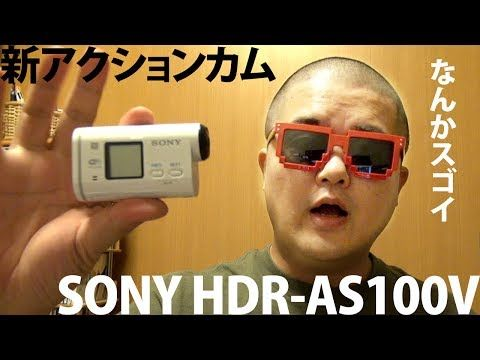 SONY HDR-AS100V 新型アクションカムと旧型を比較、外観を中心に変更点・改良点などをチェック - YouTube