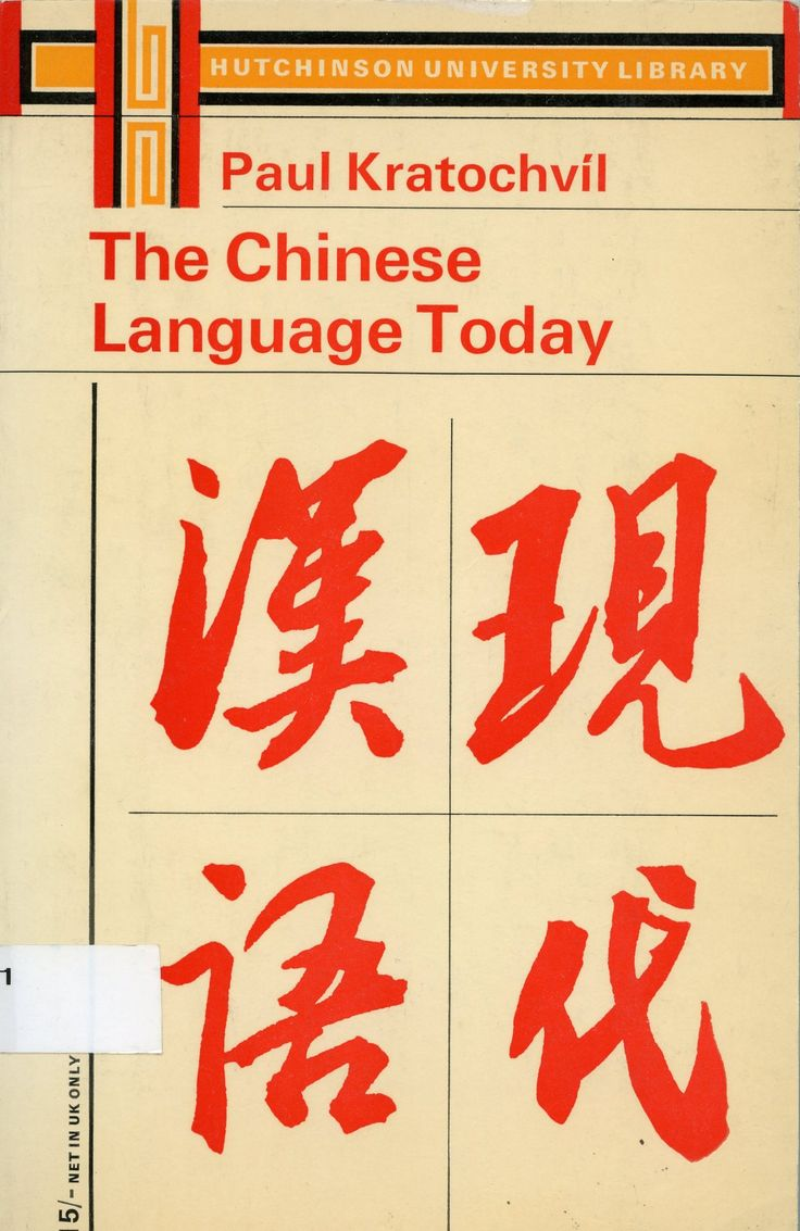 The Chinese language today : features of an emerging standard / Paul Kratochvíl London : Hutchinson University Library, 1968 Topogràfic: R 809.51 Kra  #CRAIUBLletres #bibliotecaPauGines