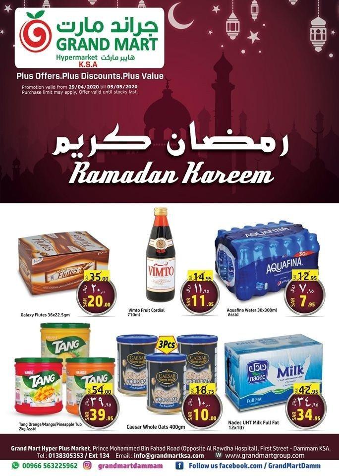 عروض رمضان عروض جراند مارت الدمام الاسبوعية الاربعاء 29 ابريل 2020 عروض اليوم Vimto Ramadan How To Apply