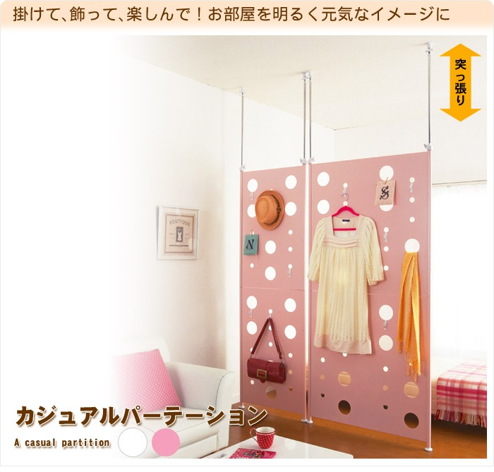 Pink Room Divider