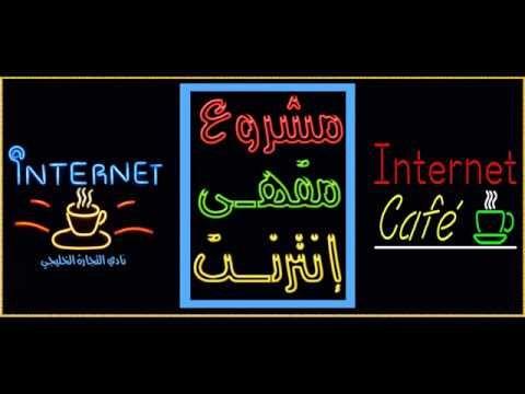 مشروع صغير مربح للشباب مشروع مقهى إنترنت في السعودية Neon Signs Fun Projects