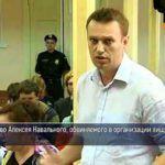 Навального убрали с президентской гонки