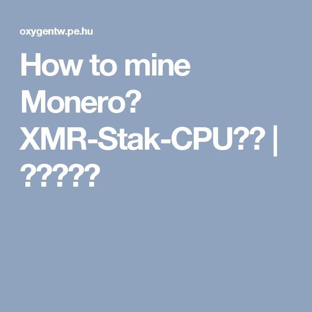 How to mine Monero? XMR-Stak-CPU教學
