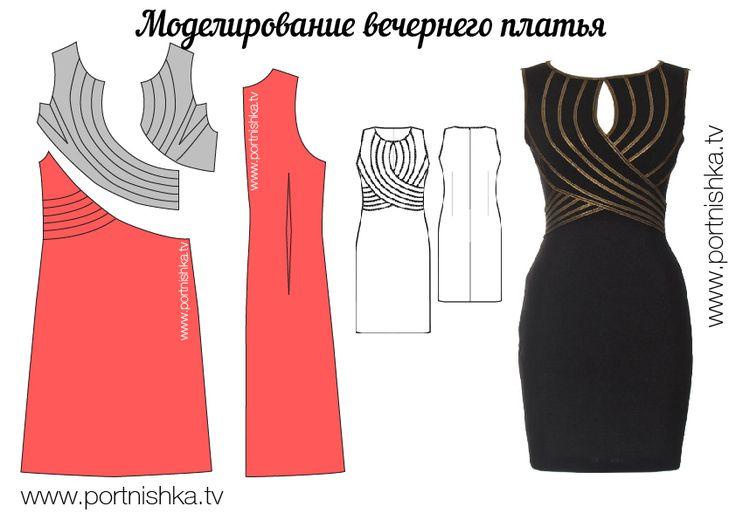 Моделирование вечернего платья
