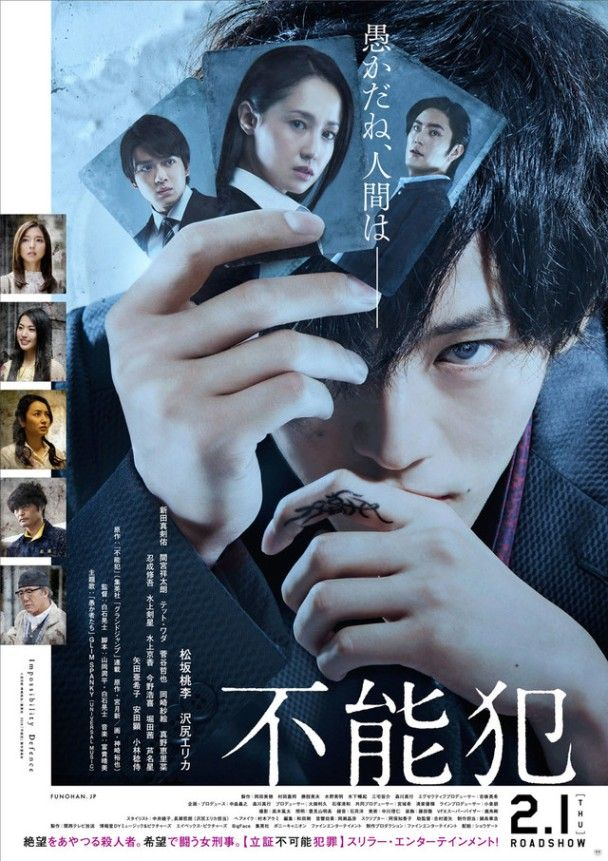 Sinopsis Impossibility Defense / Funohan / 不能犯 (2018) - Film