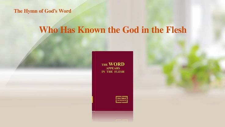 "The Hymn of God's Word ""Who Has Known the God in the Flesh"" 