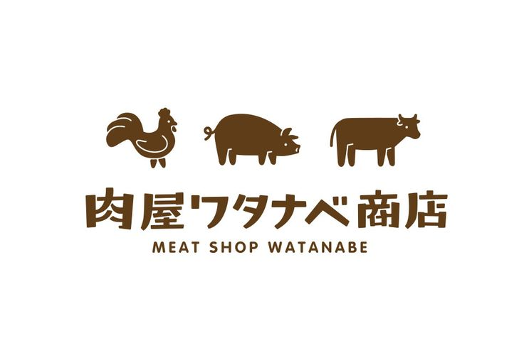 ロゴ・ロゴタイプのデザイン|肉屋ワタナベ商店