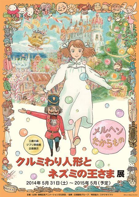Nueva exposición en el Museo Ghibli: del 31 de mayo de 2014 a mayo de 2015.