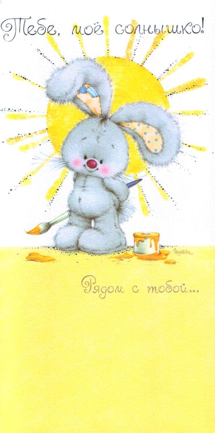 Днем рождения, люблю тебя солнышко открытки