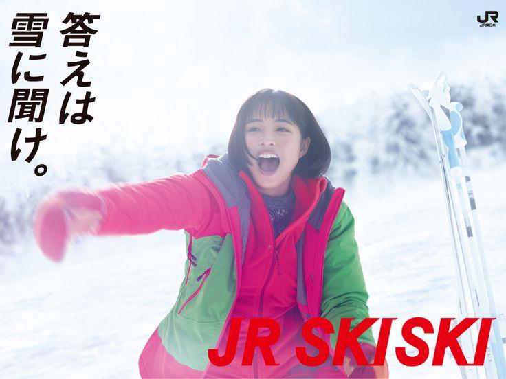壁紙Download | JR SKISKI
