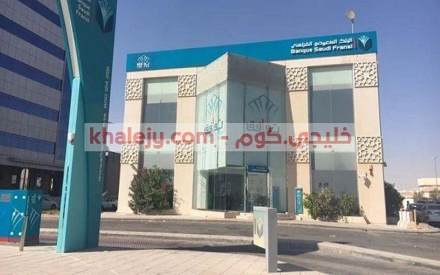 ننشر لكم إعلان وظائف البنك السعودي الفرنسي التي أعلن عنها البنك السعودي الفرنسي للرجال والنساء حملة شهادة البكالوريوس للعمل في الرياض وفقا In 2021 Multi Story Building