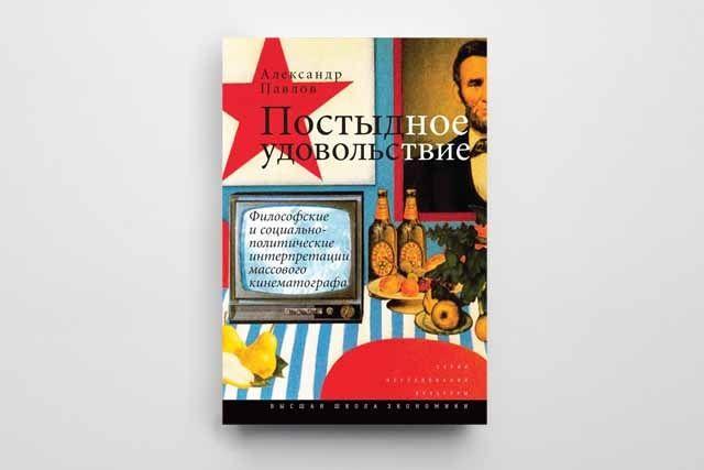 Автограф | «Постыдное удовольствие: философские и социально-политические интерпретации массового кинематографа»
