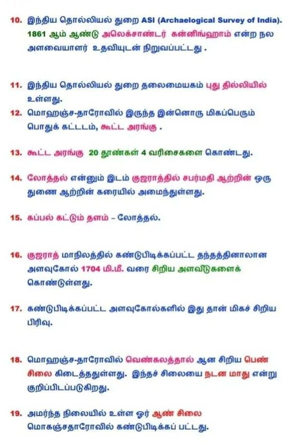 Gk In Tamil By Revathi Nandhini In 2020 Screenshots 10 Things