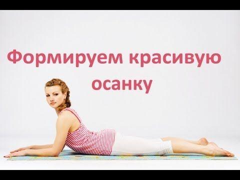 Детский сколиоз упражнения
