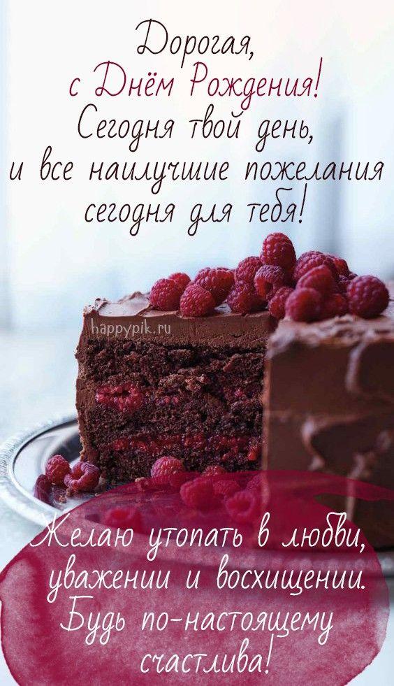 Поздравления с днем рождения для подруги необычное