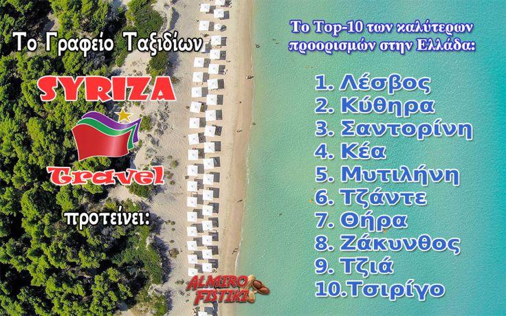 Top-10 καλύτεροι προορισμοί στην Ελλάδα