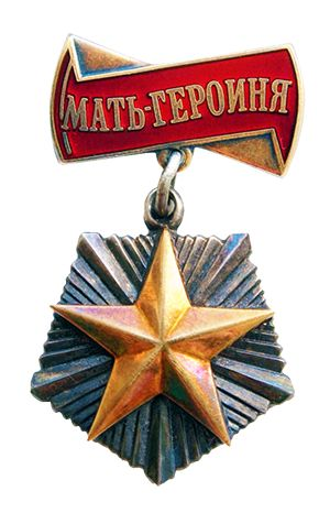 Mother Hero was an honorary title in the Soviet Union awarded to all mothers bearing and raising 10 or more children. It was awarded upon the first birthday of the last child, provided that nine other children remained alive. Besides having the honor of wearing the badge, the Мать-героиня was also entitled to a number of privileges in terms of retirement pension, the payment of public utility charges, and the supply of food and other goods. (From pbmo.wordpress.com)