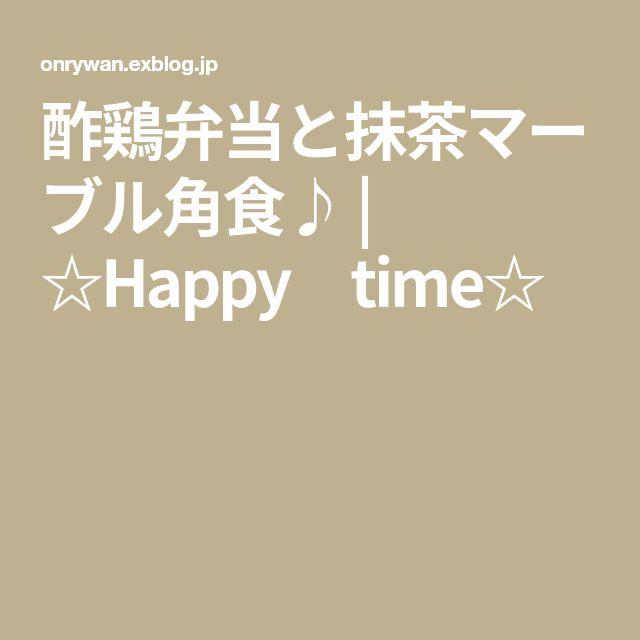 酢鶏弁当と抹茶マーブル角食♪ | ☆Happy time☆