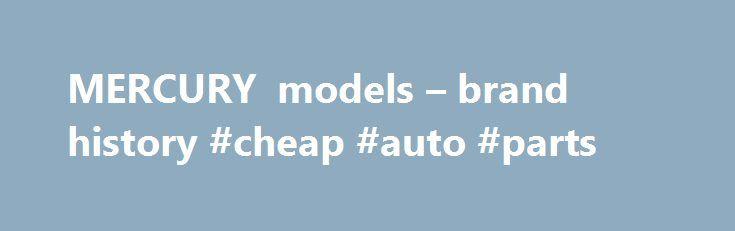 MERCURY models – brand history #cheap #auto #parts http://auto-car.remmont.com/mercury-models-brand-history-cheap-auto-parts/  #mercury auto # Everything about MERCURY MERCURY Brand History Named after the Roman […]